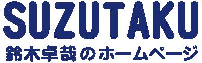 SUZUTAKU 鈴木卓哉のホームページ